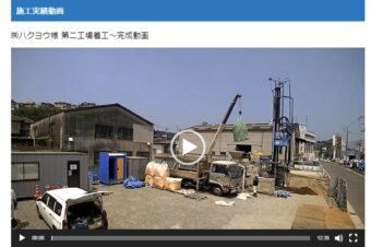 工場施工実績動画
