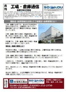 月刊倉庫・工場通信2月号