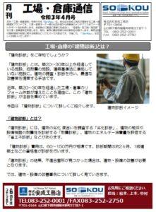 倉庫・工場通信4月号