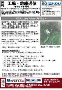 So-Kou 工場・倉庫通信6月号