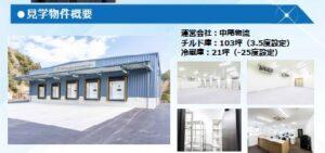 冷凍冷蔵倉庫セミナー 建物写真