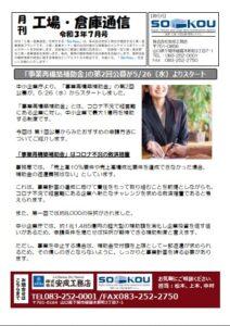 倉庫・工場通信7月号