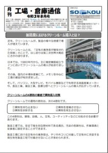 倉庫・工場通信8月号