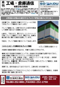 So-Kou倉庫・工場通信10月号